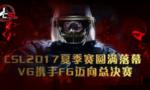 CSL2017夏季赛圆满落幕VG携手FG迈向总决赛