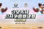 守望先锋公开争霸赛决赛落地深圳