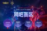 电竞新秀登场英魂之刃HNL全民联赛网吧赛总决赛将开打