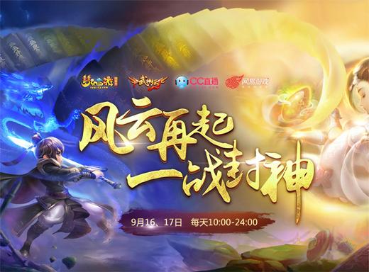 视频:134联武神坛决赛 CC直播知名解说齐上阵