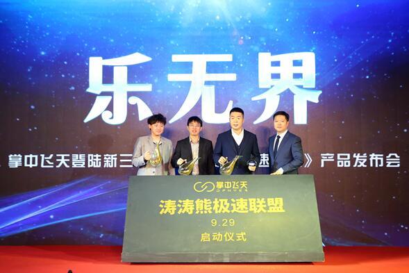 锐派游戏专访:杜海涛+汪磊电子竞技的泛娱乐