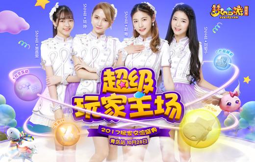 聚梦为爱!梦幻西游玩家交流盛典-青岛站明日正式开启!