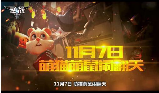 视频:逆战全新猫鼠版本大爆料