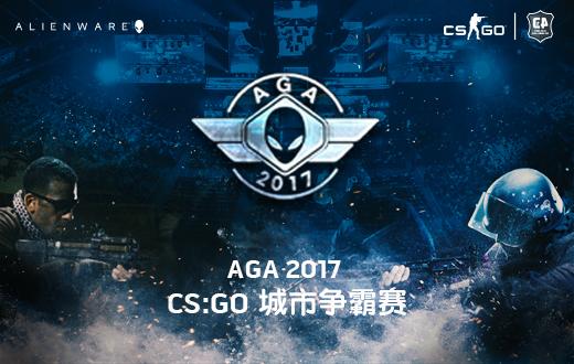 AGA2017《CS:GO》城市争霸赛 双线争霸之战