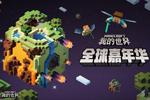 2017年我的世界嘉年华看网易CC独家直播中文同传赢周边