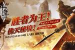 武林大追捕上线千年3六阳新区今日开启