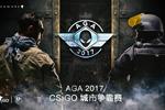 AGA2017CSGO城市冠军王牌浮出水面
