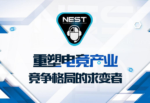 NEST重塑电竞产业竞争格局的求变者