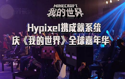 Hypixel携成就系统庆《我的世界》全球嘉年华
