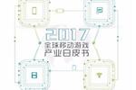 2017全球移动游戏产业白皮书电子版正式发布