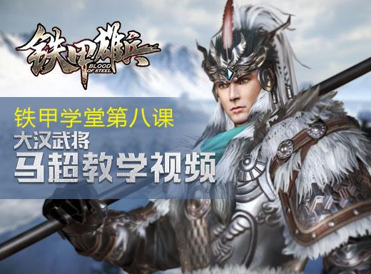 视频孟起兼资文武烈铁甲雄兵锦马超今日登场