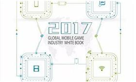 2017全球移动游戏产业白皮书英文电子版正式发布