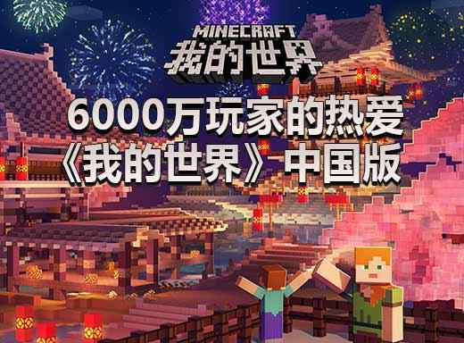 视频6000万玩家的热爱我的世界中国版
