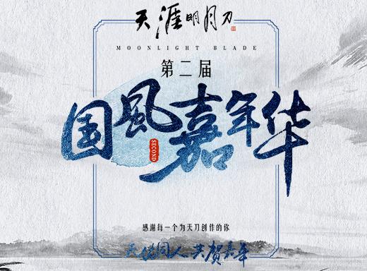 视频天刀国风嘉年华时光沧海改编版陈鹏杰小千