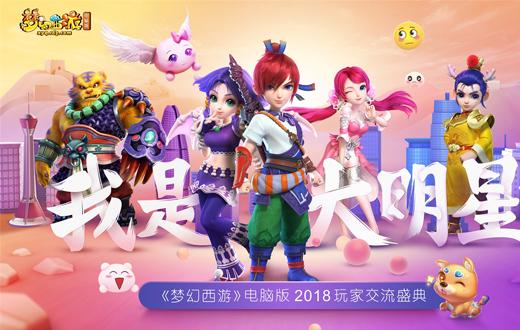 我是大明星!《梦幻西游》电脑版2018玩家交流盛典宁波站开启
