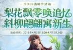 斜柳翩翩寓新生梦幻西游电脑版2018清明节活动上线