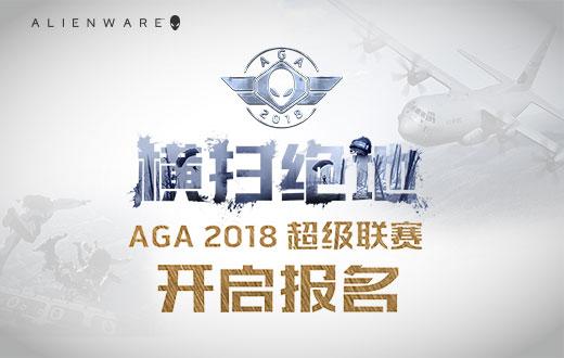 AGA 2018超级联赛,一张通往梦想的报名表