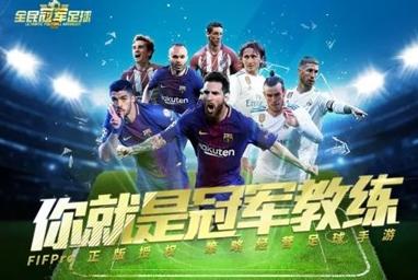 和梅西一起进军世界杯全民冠军足球预约开启