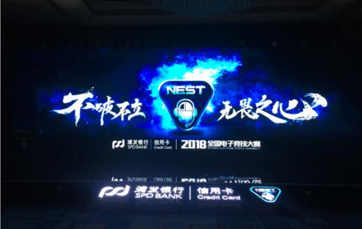 2018年NEST全新出发 五年荣耀赛事内涵再升级