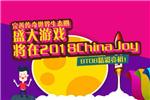 完善传奇世界生态圈盛大游戏将在2018ChinaJoyBTOB精彩亮相