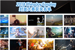 2018ChinaJoyCosplay封面大赛获奖名单正式揭晓第二弹