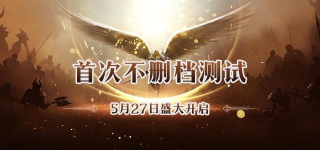 5月27日命运永恒不删档首测强势开启