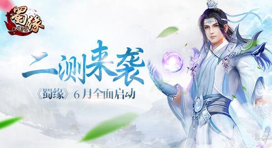 二测来袭东方仙侠网游蜀缘6月全面启动