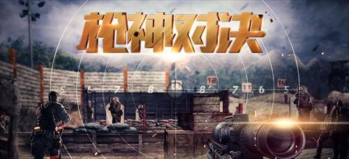 使命召唤OL枪神对决版本上线狼人行动再次升级