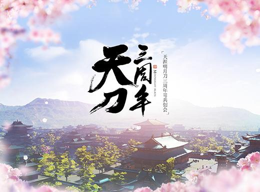 视频天刀三周年发布会公布神秘彩蛋7月腾讯移动游戏发布会揭晓详情