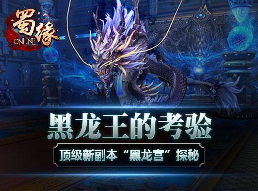 """黑龙王的考验 《蜀缘》顶级新副本""""黑龙宫""""探秘"""