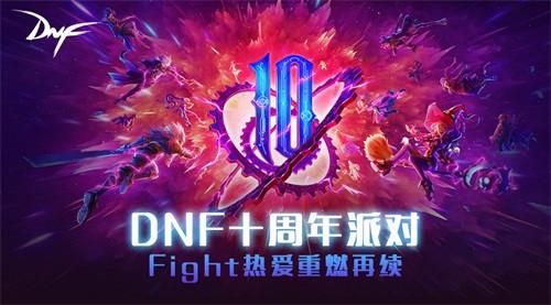 DNF十周年派对Fight热爱重燃再续