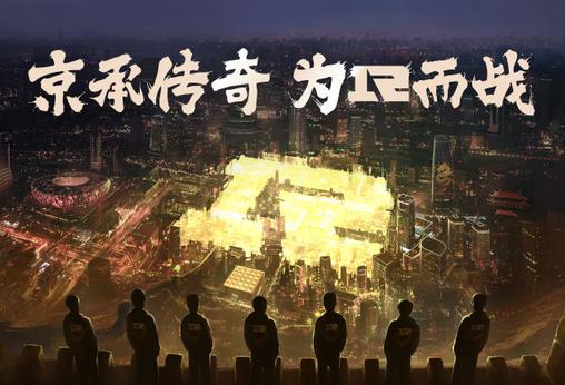 RNG北京主场正式开幕携手梅赛德斯奔驰驱动联盟新发展