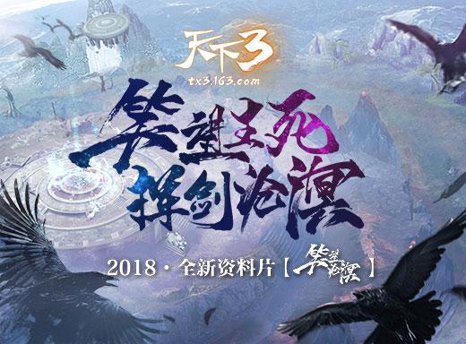 《天下3》2018全新资料片明日公测!笑望生死,挥剑沧溟!