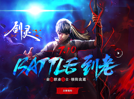 剑灵新职业斗士版本宣传