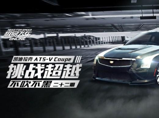 《不吹不黑》挑战与超越 凯迪拉克ATS-V Coupe 2016