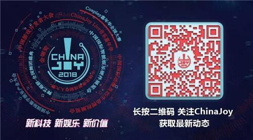 2018年第十六届ChinaJoy展前预览BTOC篇正式发布