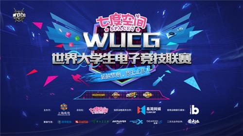 七度空间冠名WUCG2018开创电竞营销新纪元