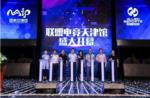 华北电竞新地标联盟电竞天津馆正式启用