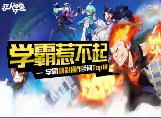 【学霸惹不起】精彩操作集锦第二期:白灵五杀完美收割!