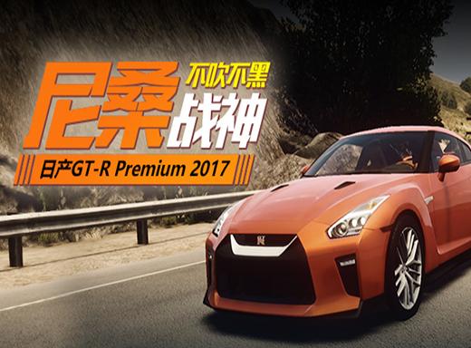 《不吹不黑》尼桑战神 日产GT-R Premium 2017
