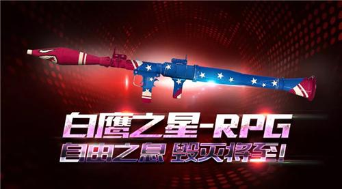 """《幻想全明星》枪战求生新皮肤""""白鹰之星-RPQ""""曝光"""