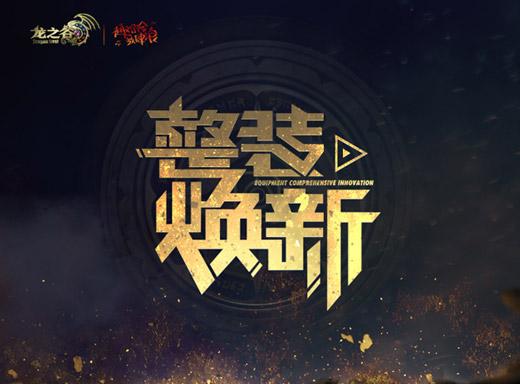 """9月20日,龙之谷""""整装焕新""""谷里见"""