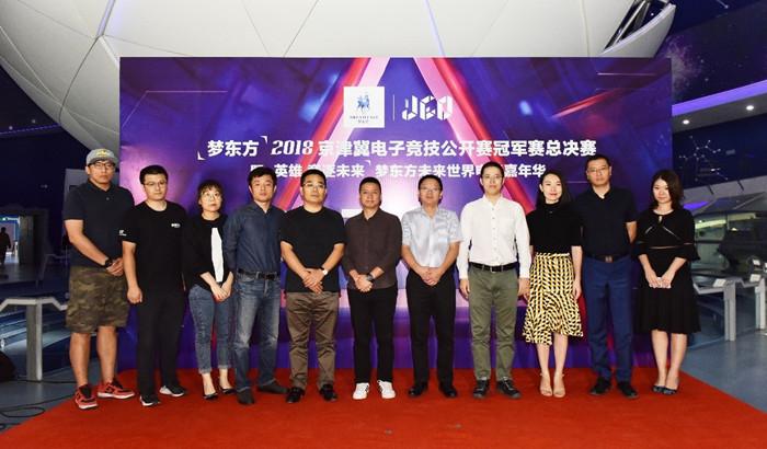 JEO冠军赛总决赛落地梦东方未来世界电竞嘉年华震撼来袭