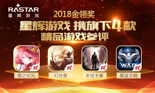 星辉游戏携旗下4款精品游戏角逐2018金翎奖