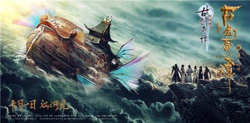 古剑奇谭网络版与电影古剑奇谭之流月昭明的正义之心