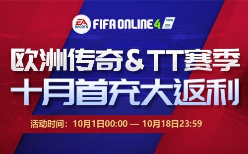 FIFAOnline4欧洲传奇TT赛季10月首充大返利移动端首秀