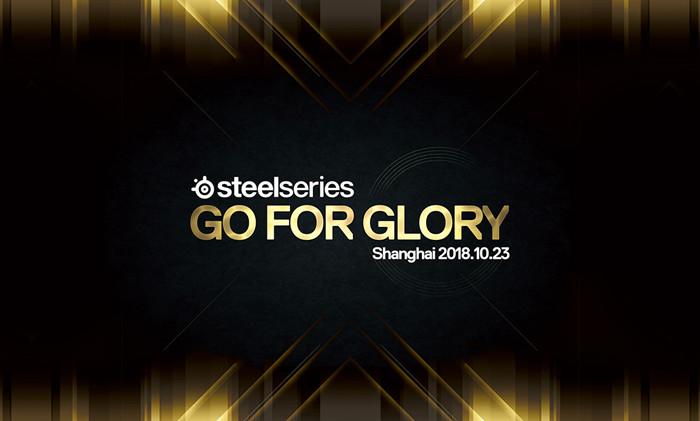 Goforglory赛睿新品发布会暨官方粉丝趴上海站等你来参加