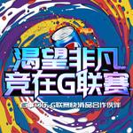 百事可乐联合G联赛首次跨界中国电竞