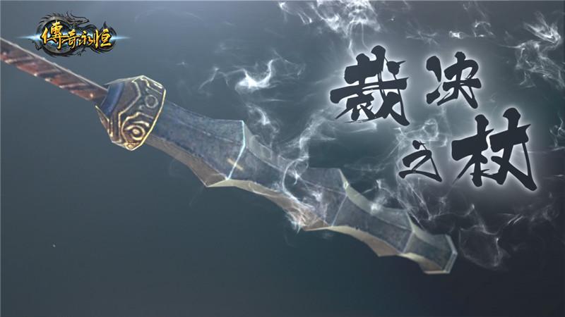 视频首曝 《传奇永恒》战士至尊武器特效展
