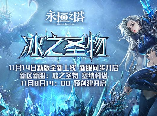 """永恒之塔6.5""""冰之圣物""""版本CG"""